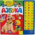Книга Азбука большой формат 33 кнопки Росмен