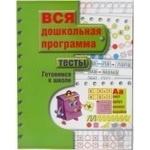 Book Pero publishing house Ukraine