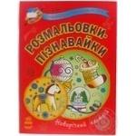 Книга Новорічний настрій Ранок