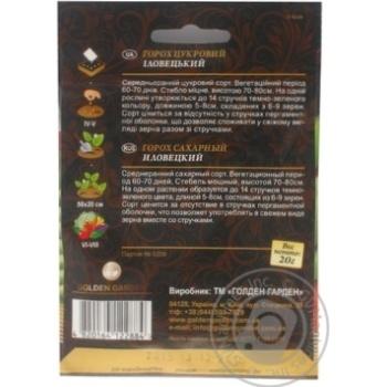 Seed pea Golden garden 20g - buy, prices for MegaMarket - image 4