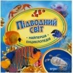 Книга Підводний світ Найперша енциклопедія Перо