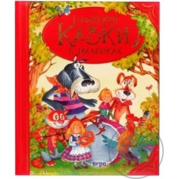 Книга Лучшие сказки в рисунках - купить, цены на Метро - фото 1