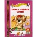Книга Усачев.Умная собачка Соня Росмен