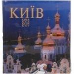 Книга Київ Балтія-Друк