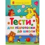 Книга Тести для підготовки до школи Перо