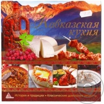 Книга Кавказская кухня