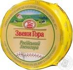 Сыр Звени Гора Российский твердый головка 50% Украина