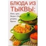 Книга Блюда з гарбуза Аргумент Принт