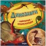 Книга Динозаври найперша енциклопедія Перо 117825