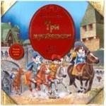 Книга Світова класика-дітям: Три мушкетера Ранок укр.