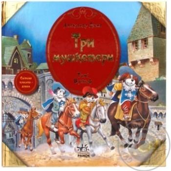 Книга Світова класика-дітям: Три мушкетера Ранок укр. - купить, цены на Novus - фото 1