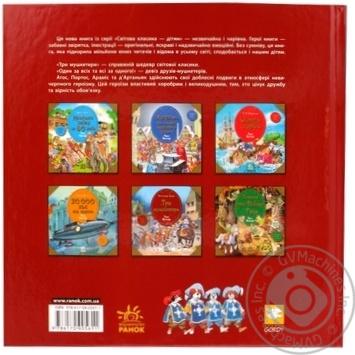 Книга Світова класика-дітям: Три мушкетера Ранок укр. - купить, цены на Novus - фото 2