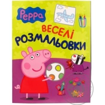 Книга Свинка Пеппа веселые раскраски