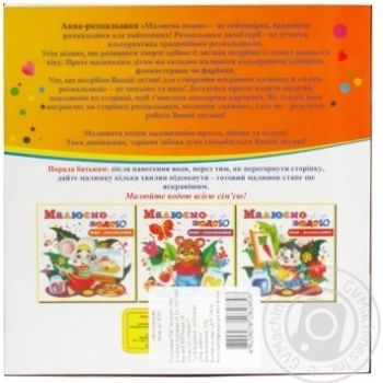 Coloring for children - buy, prices for Auchan - image 2