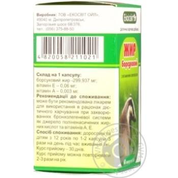 Добавки активні біологічні Жир борсуковий капсули №60 Екосвіт Ойл - купить, цены на Novus - фото 2