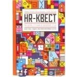 Книга HR-квест.Как сделать сотрудников адвокатами бренда Ексмо