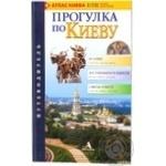Книга-путівник Прогулянка по Києву рос.англ.нім.Балтія-Друк