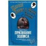 Книга Махаон Признание Холмса Кинг Л.Р. м/о