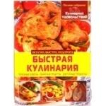 Книга Быстрая кулинария БАО