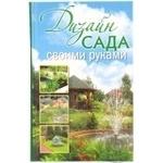Книга Дизайн сада своими руками Олма Медиа Групп