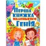 Krystal Buk Book The First Book of Little Genius