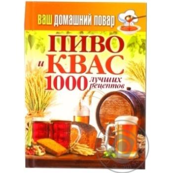 Книга Ваш домашний повар.Пиво и квас.1000 лучших рецептов Рипол Классик