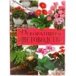 Книга Декоративное цветоводство Бао