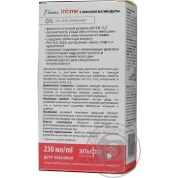Молочко для інтимної гігієни Dr Sante М'який дотик 230мл - купити, ціни на МегаМаркет - фото 4