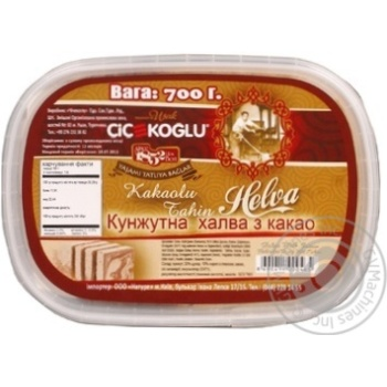 Халва 700г Турция