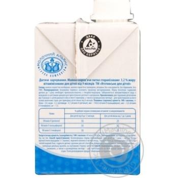 Молоко Яготинське для дітей коров'яче питне стерилізоване вітамінізоване з 9 місяців 3.2% 500г - купити, ціни на Novus - фото 2