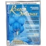 Журнал Колесо жизни шт