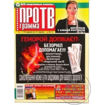 Журнал Программа ТВ - купить, цены на МегаМаркет - фото 1