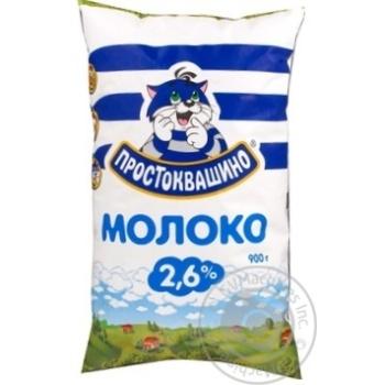 Молоко Простоквашино Українське пастеризоване 2.6% 900г плівка Україна