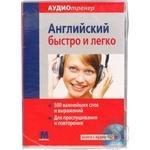 Книга-аудио Аудиотренер Английский быстро и легко аудио-СD