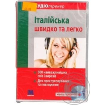 Книга Самоучитель Итальянского языка CD