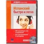 Spanish Fast and Easy + Audio CD Book