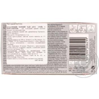 Чай черный Teekanne Earl Grey с бергамотом 20шт 2г - купить, цены на Novus - фото 2
