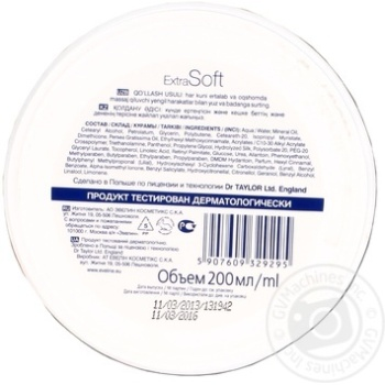 Eveline Extra Soft For Face Cream - buy, prices for Auchan - photo 3