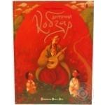 Book Kobzar for children