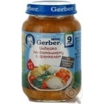 Puree Gerber Homemade turkey with fennel without starch and salt for 9+ month old babies glass jar 200g Finland