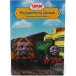 Книга Томас і друзі Disney