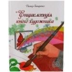 Книга Енциклопедiя юного художника АСТ 112132