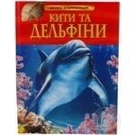 Книга Кити і дельфіни Перо