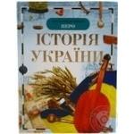 Книга Історія України Перо