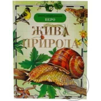 Книга Дитяча енциклопедія Перо Жива природа