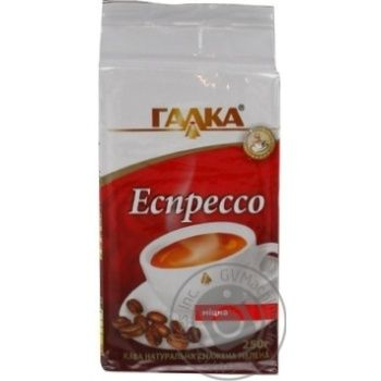 Кофе Галка Эспрессо крепкий натуральный жареный молотый 250г Украина