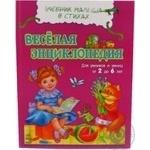 Книга Ранок издательство для детей Украина
