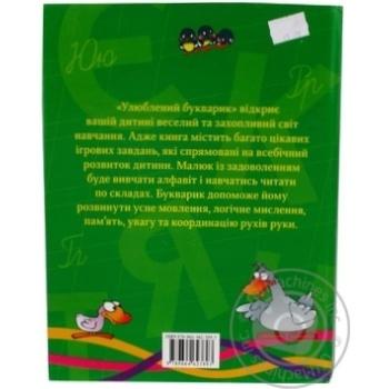 Книга Улюблений букварик нове оф. Перо - купить, цены на Novus - фото 4
