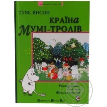 Книга Країна Мумий-тролей-3