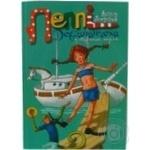 Книга Ліндгрен А.Пеппі Довгапанчоха у південних морях (інтегр) Махаон